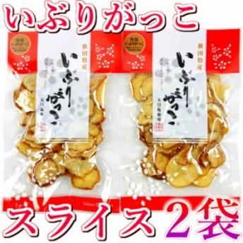 桜食品 秋田特産 いぶりがっこ スライス 天日塩使用 140g 2袋