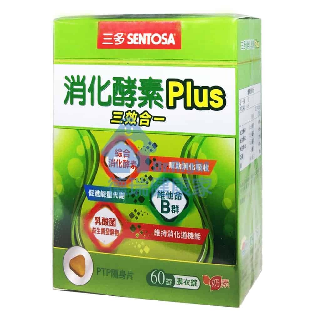 三多 消化酵素 plus 膜衣錠 60粒/盒
