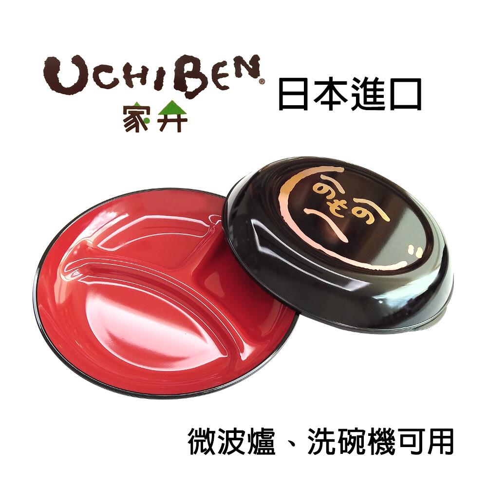 uchiben文字臉譜3格便當盒-日本製52834-352835-0
