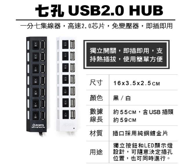 jsj集線器帶開關usb7口 擴充usb分配器分享器 usb2.0集線器 獨立開關 插座型分線器