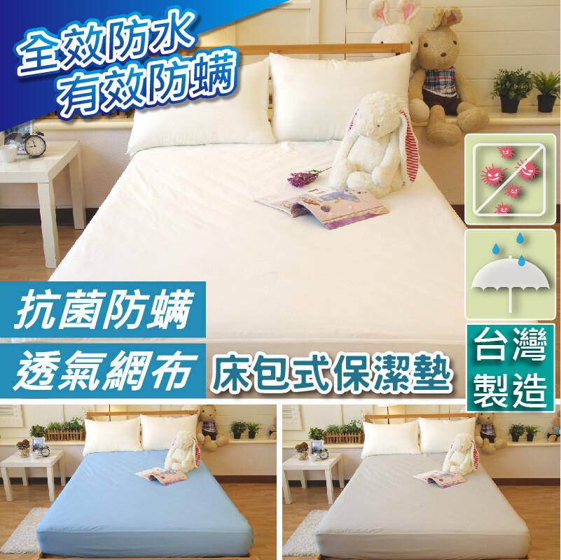 超透氣防螨100%防水保潔墊雙人床包5x6.2尺台灣製造