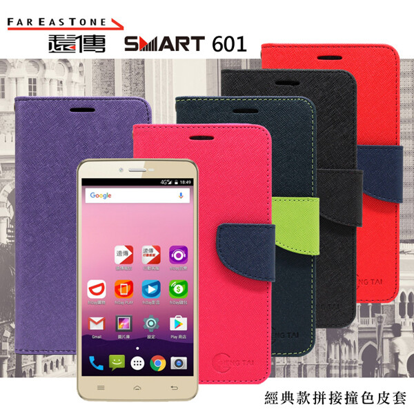 愛瘋潮遠傳 smart 601 經典書本雙色磁釦側翻可站立皮套 手機殼