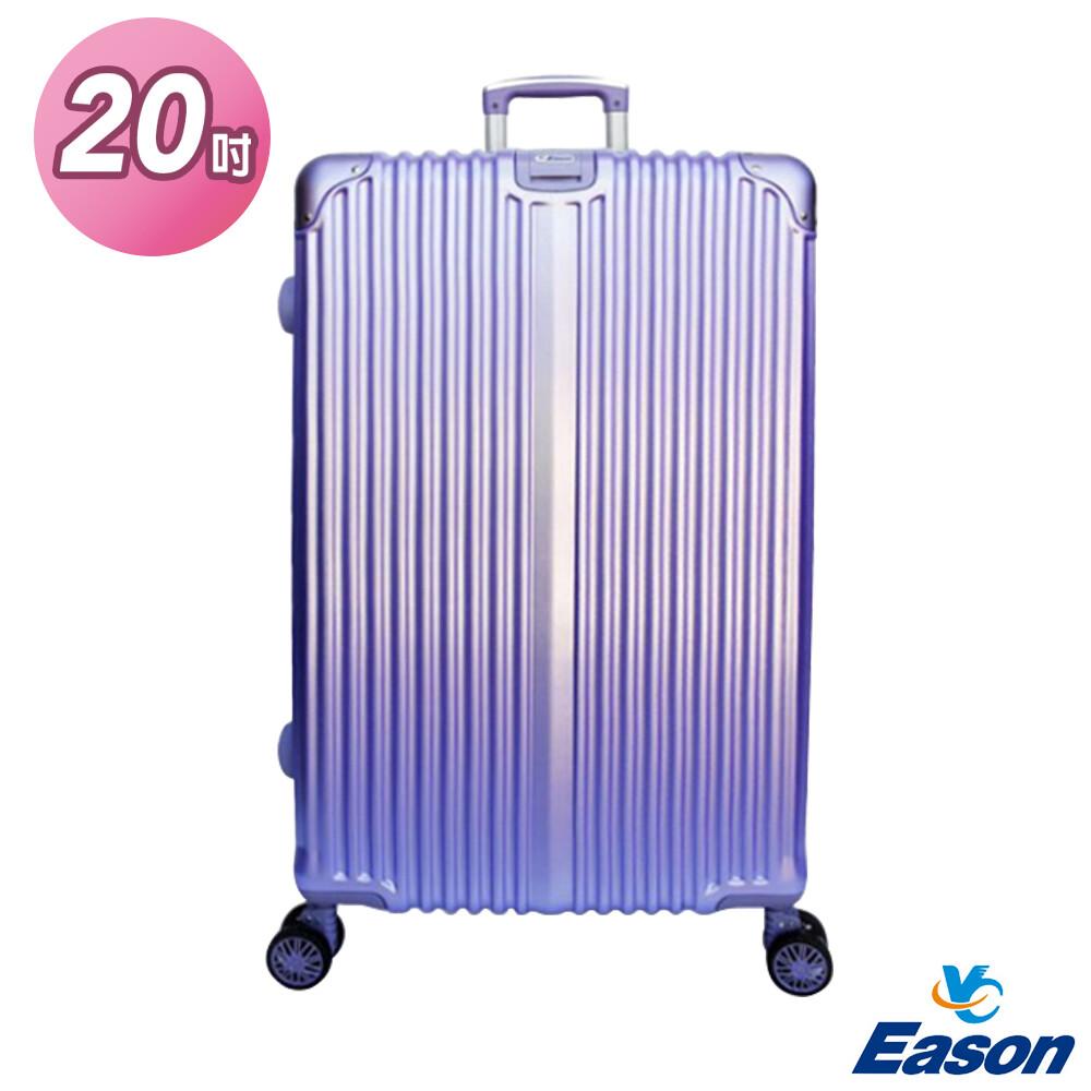 yc eason星光二代20吋海關鎖款pc硬殼行李箱(紫色)