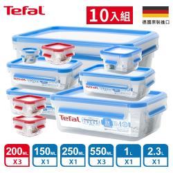 Tefal法國特福 德國EMSA原裝 無縫膠圈防漏保鮮盒-超值10件組(0.2Lx3+0.55Lx3+1.0L+2.3L+0.25L+0.15L