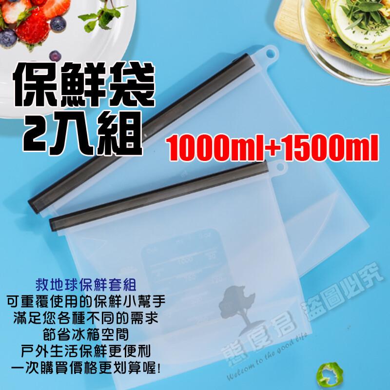 1入兩個 1000ml+1500ml食品矽膠保鮮袋 分類食品 冰箱密封袋 可微波 自封袋
