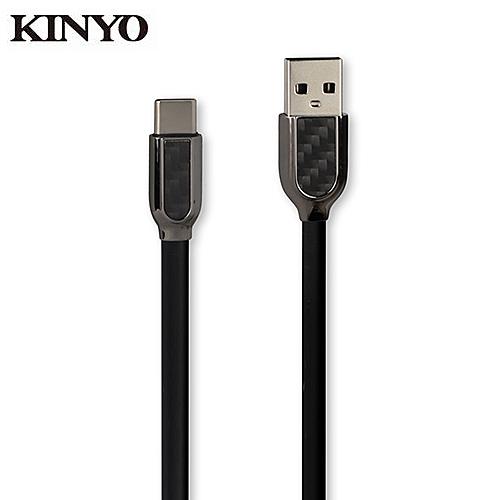 KINYO TypeC碳纖維鋅合金充電傳輸線USBC20【愛買】
