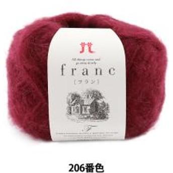 秋冬毛糸 『franc(フラン) 206番色』 Hamanaka ハマナカ