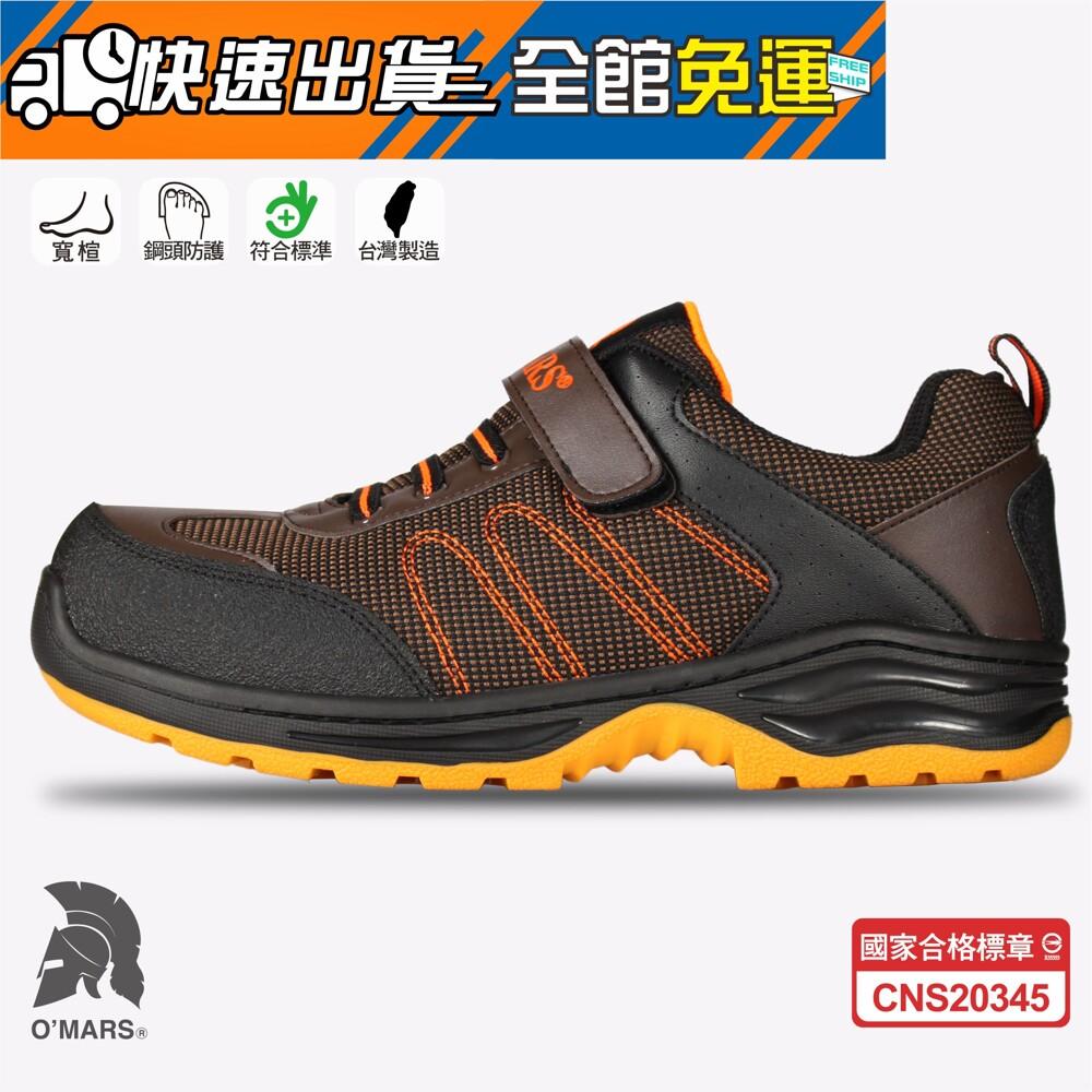 歐瑪斯omars - 寬楦防滑 魔帶款 運動鋼頭安全鞋om711-1咖啡橘