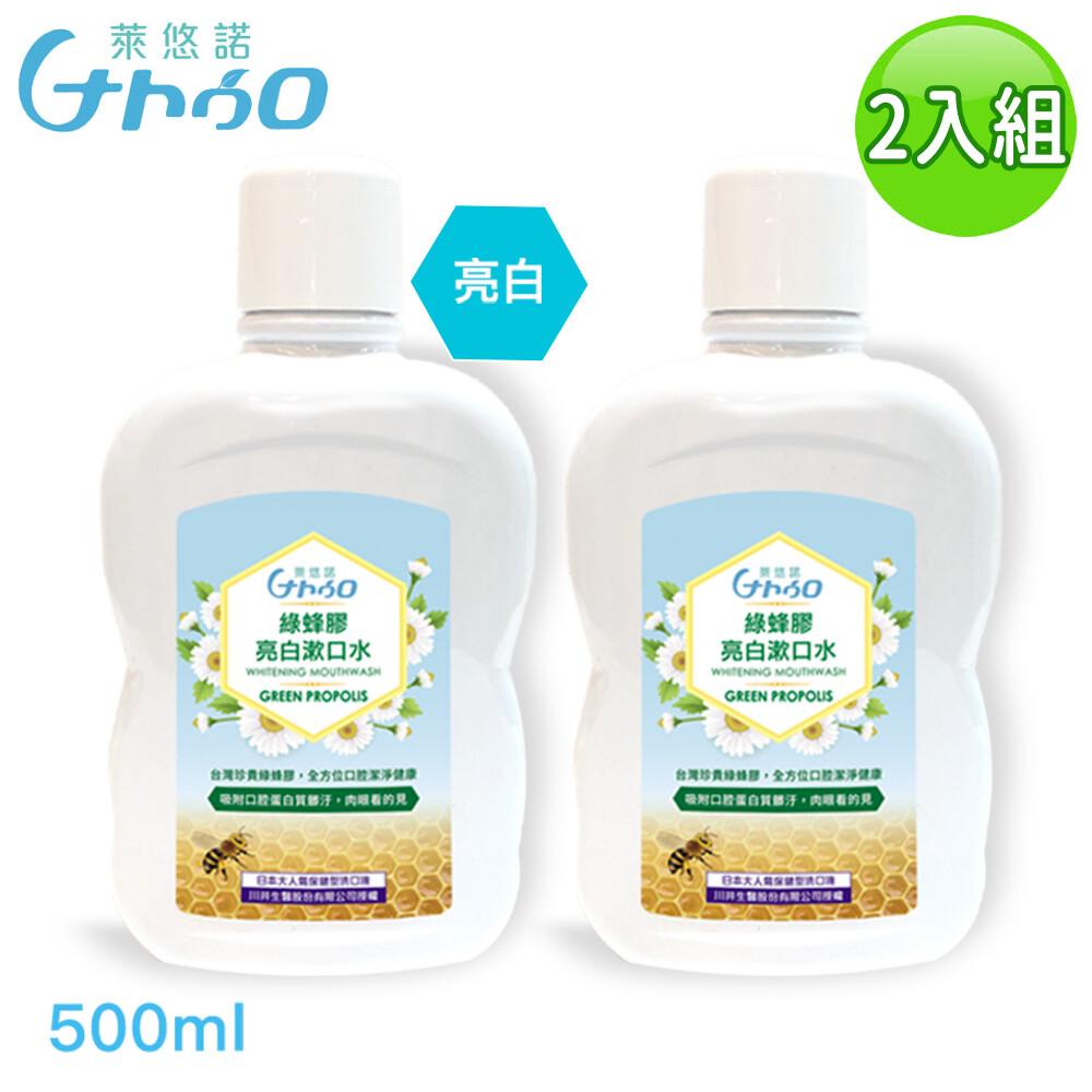 萊悠諾 naturo一漱淨菌綠茶植萃精華綠蜂膠亮白極淨漱口水-2入組