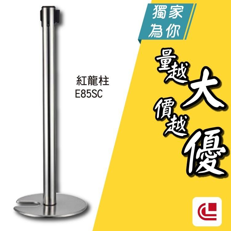 伸縮欄柱(安全縮頭開口盤)/e85sc2支開店/欄柱/紅龍柱