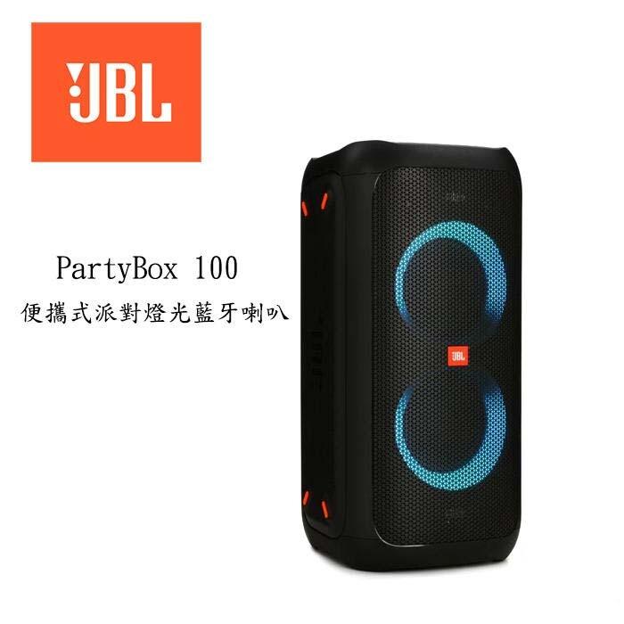 jbl 便攜式派對燈光藍牙喇叭 partybox 100