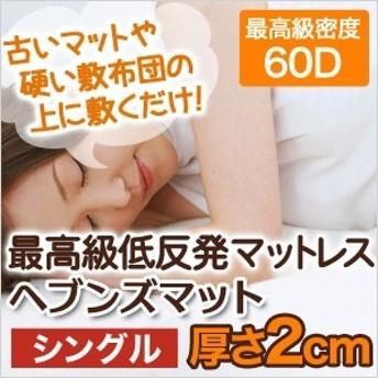 低反発マットレス シングルサイズ 2cm(密度60D)【正規品】ヘブンズマット