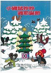 小鼴鼠妙妙過耶誕節