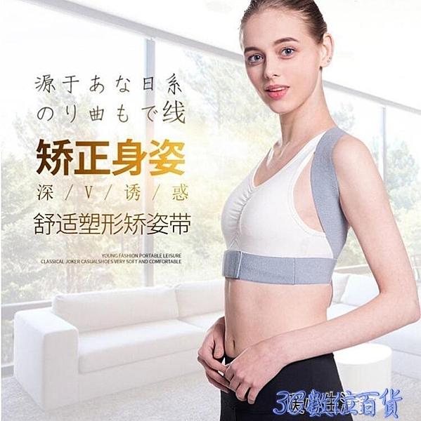 矯正帶 日本男女成年隱形駝背矯正器學生脊椎帶防駝背神器冰冰揹揹佳人生 3C數位百貨