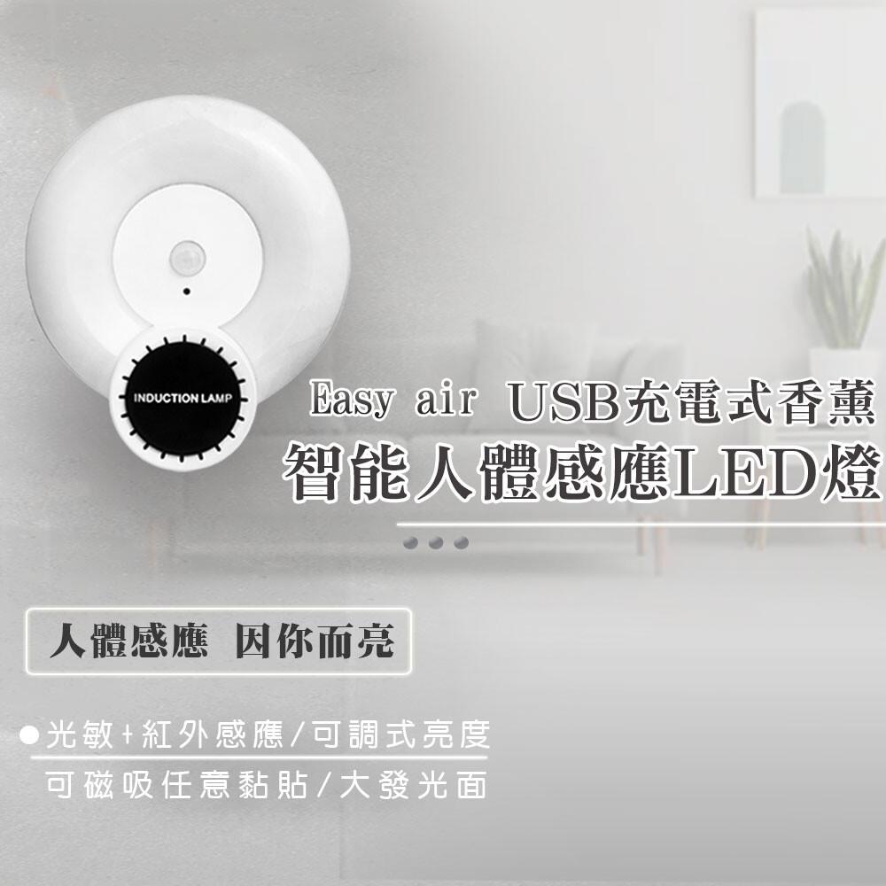 easy airusb充電式香薰智能人體感應led燈