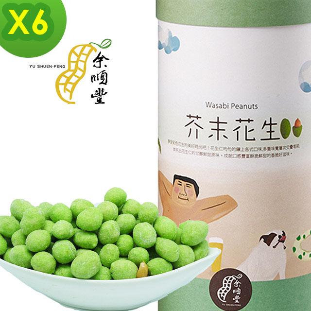 余順豐 裹粉花生-芥末花生 (260g)*6罐