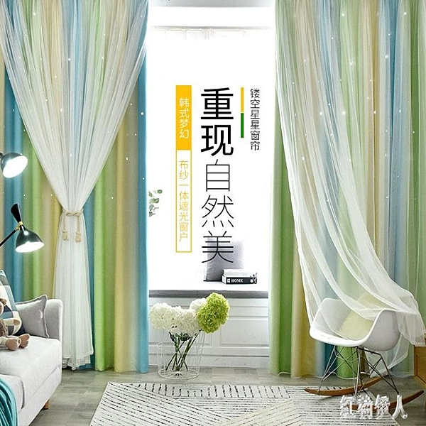 窗簾星星鏤空北歐簡約客廳飄窗雙層遮光臥室公主風星空ins紗 PA12887『紅袖伊人』
