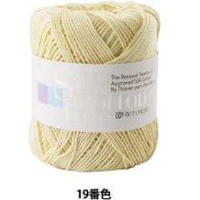 春夏毛糸『Silk cotton fine(シルクコットンファイン) 19番色』 RichMore リッチモア