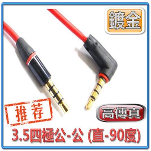 [富廉網] AD-40 高傳真 3.5四極 公-公 鍍金訊號線(直-90度) 1M