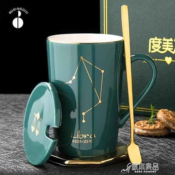創意星座陶瓷水杯個性帶蓋勺男女學生杯子家用咖啡杯情侶杯馬克杯 新年特惠