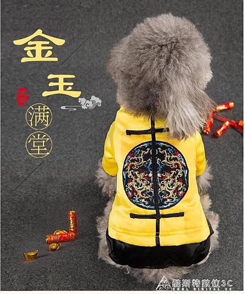 小狗狗新年衣服冬裝泰迪比熊寵物唐裝四腳小型幼犬博美加厚冬季 快速出貨