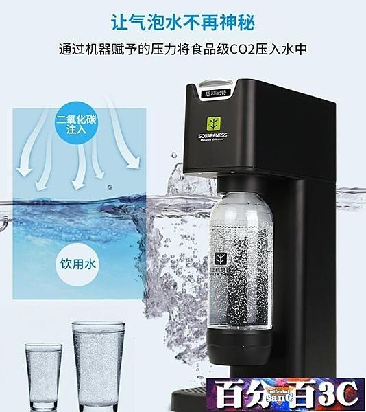 飲料機 思科尼詩蘇打水機家用氣泡機自制汽水碳酸飲料奶茶店商用氣泡水機 WJ百分百