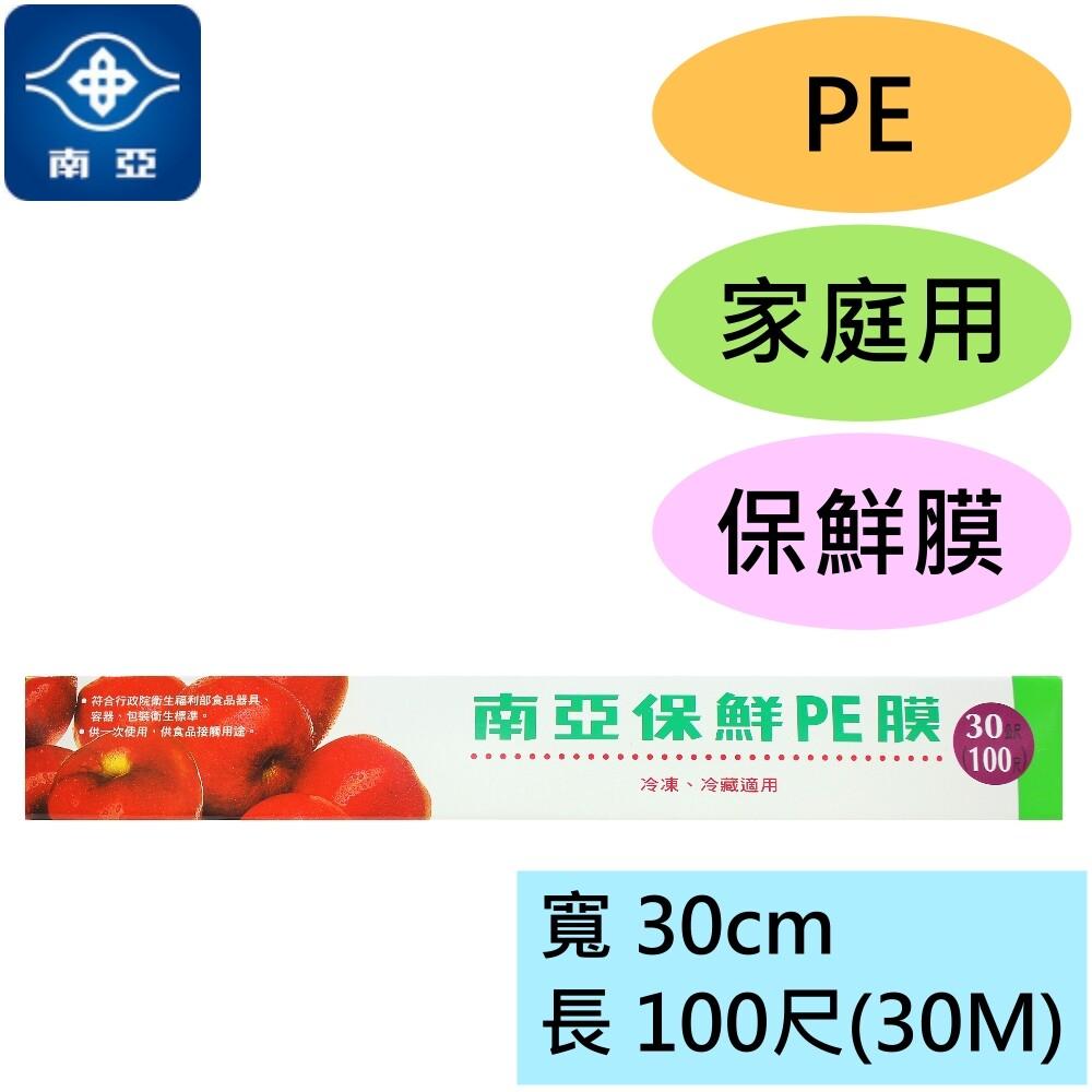 南亞 pe 保鮮膜 家庭用 (30cm*100尺)