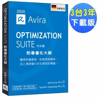 Avira小紅傘防毒優化大師 2020中文3台3年下載版
