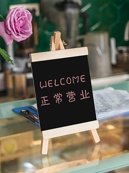 廣告牌迷你吧臺木質桌面小黑板店鋪用餐廳支架式家用留言板創意宣傳奶茶 LX 智慧e家