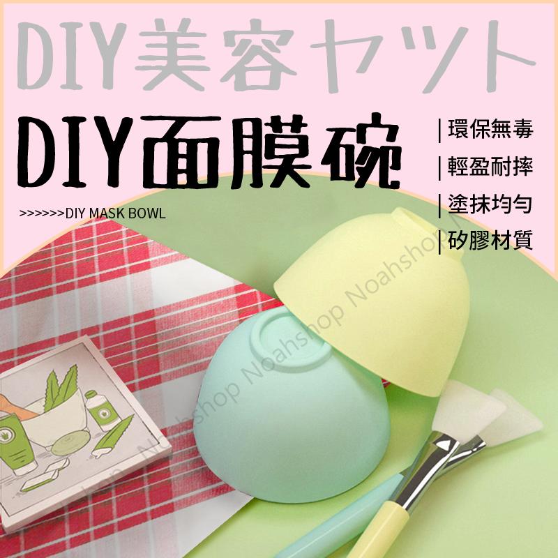 家用 diy 面膜碗 -diy美容  美容diy