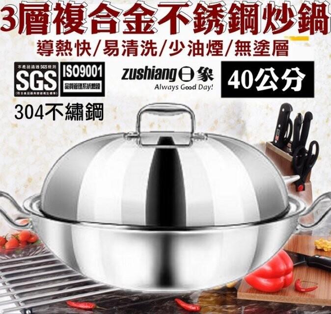 01400-226-柚柚的店日象3層複合金不繡鋼炒鍋40cm電鍋悶燒 煲湯燉品 不銹鋼鍋