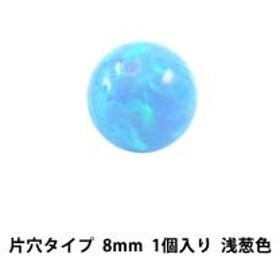 ビーズ 『京都オパール 片穴 8mm 1個入り 浅葱色 KOA-91』 ホビックス