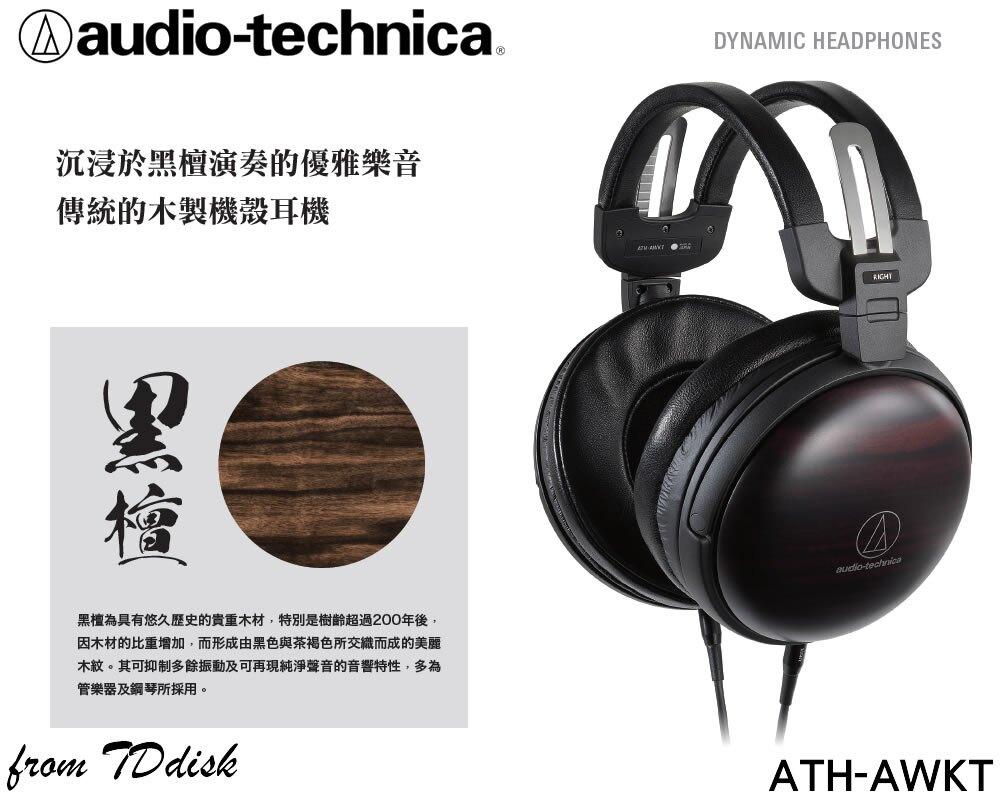 志達電子 ATH-AWKT 日本鐵三角 Audio-technica 頂級黑檀(縞黑檀)耳罩式耳機 (台灣鐵三角公司貨,現貨供應)