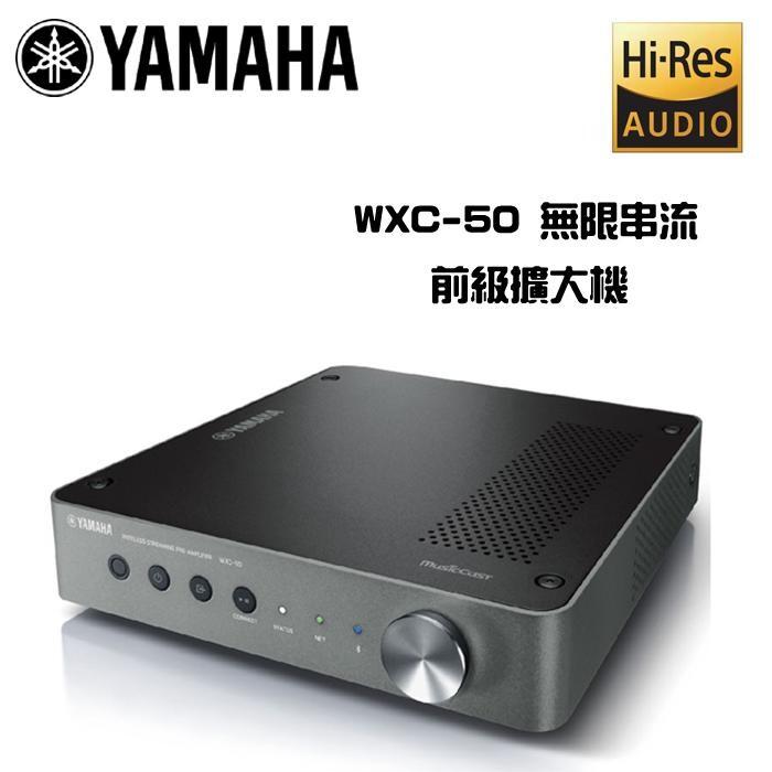 yamaha 前級擴大機 藍芽/wifi串流播放 wxc-50