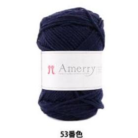 秋冬毛糸 『Amerry(アメリー) 53番色』 Hamanaka ハマナカ