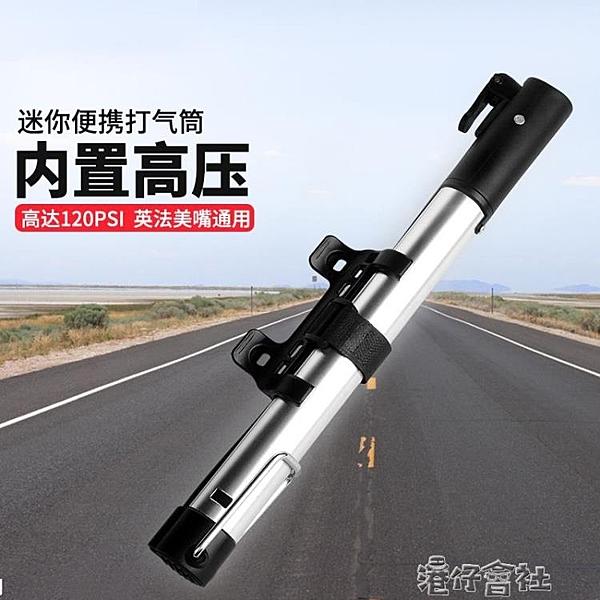 腳踏車山地車公路車籃球家用迷你便攜高壓打氣筒英美法嘴單車配件 港仔HS