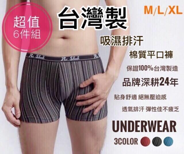 台灣製吸濕排汗棉質平口褲-顏色平均出貨
