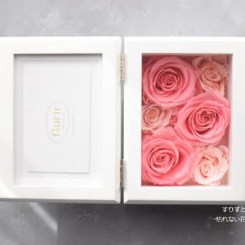 フォトフレーム花●プリザーブドフラワー