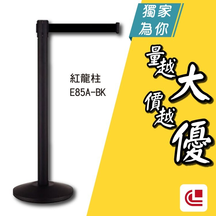 豪華烤漆伸縮欄柱(錐盤)/e85a-bk 單支 開店/欄柱/紅龍柱/排隊/動線規劃