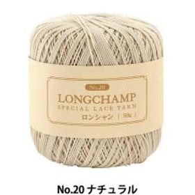 レース糸 『LONGCHAMP(ロンシャン) No.20 50g ナチュラル』【ユザワヤ限定商品】