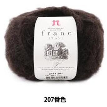 秋冬毛糸 『franc(フラン) 207番色』 Hamanaka ハマナカ