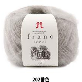 秋冬毛糸 『franc(フラン) 202番色』 Hamanaka ハマナカ