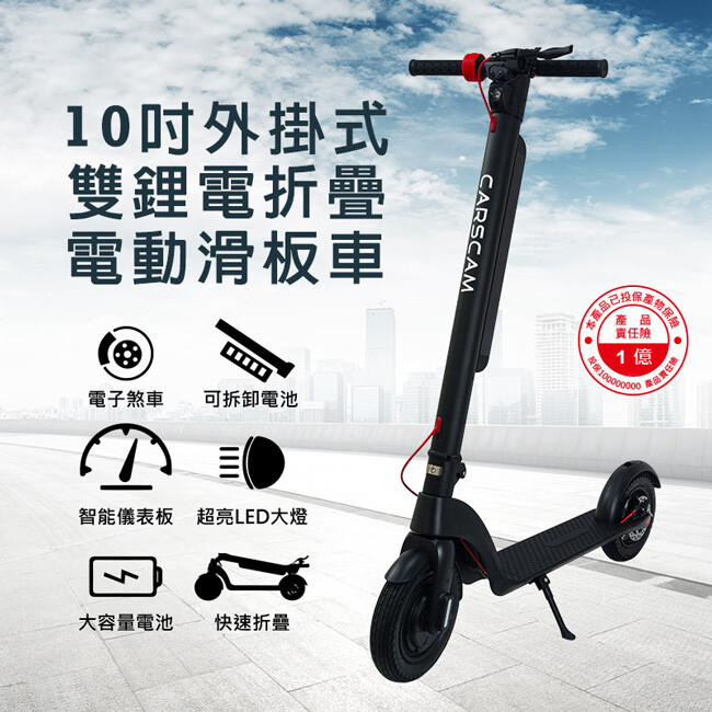 10吋外掛式雙鋰電折疊電動滑板車