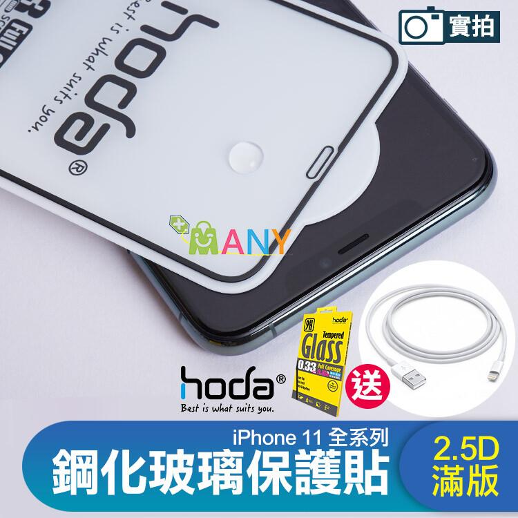贈充電線 hoda 2.5d隱形滿版 iphone 11 保護貼 i11 保護貼 鋼化玻璃 原廠貨