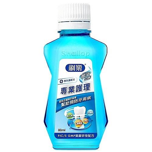 刷樂 專業護理 漱口水-酷涼口味 80ml【康鄰超市】
