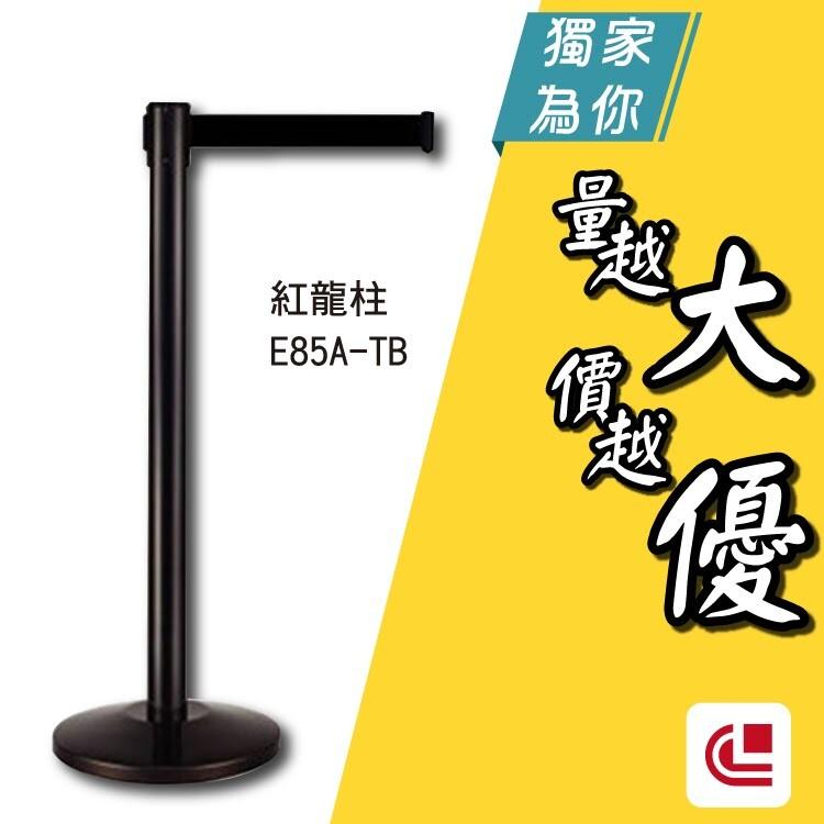 豪華黑鈦伸縮欄柱(錐盤)/e85a-tb 單支 開店/欄柱/紅龍柱