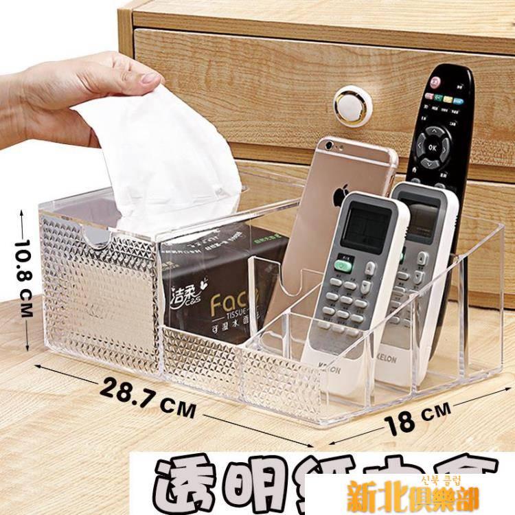 桌面遙控器收納盒客廳茶幾透明紙巾盒家用創意多功能抽紙盒