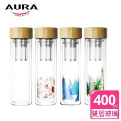 【AURA艾樂】雙層耐熱濾茶玻璃瓶400ML(4色可選)