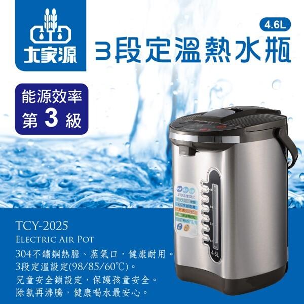 大家源3段定溫熱水瓶-4.6l tcy-2025