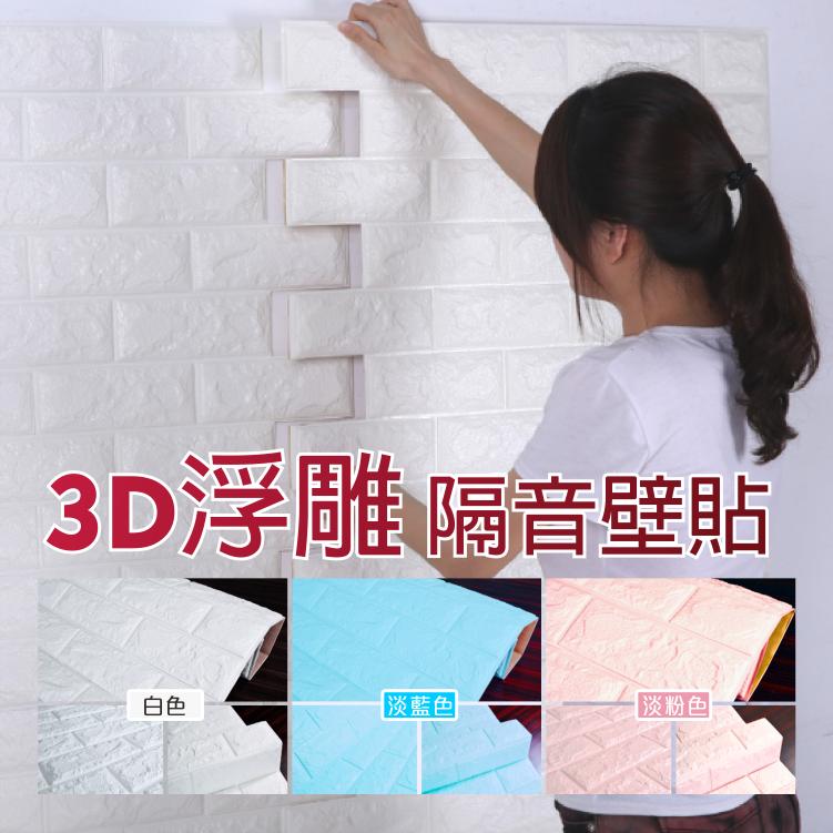 壁癌修飾 壁貼 文化石 5-6mm加厚3d立體 防撞 隔音 磚紋壁貼 可用水擦拭